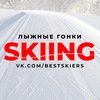 Лыжные гонки   Skiing