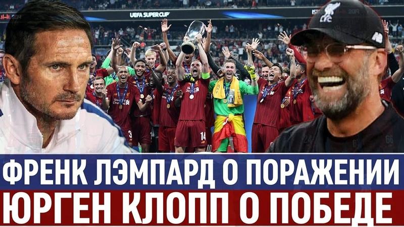 Слова Клоппа после победы в Суперкубке УЕФА! Лэмпард о поражении Челси! Игроки о матче в Турции!