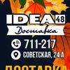 IDEA48   Доставка из ИКЕА(IKEA) и ОБИ   Липецк