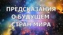Большой ченнелинг о России мировой обстановке Прогнозы событий социальных преобразований Часть 2