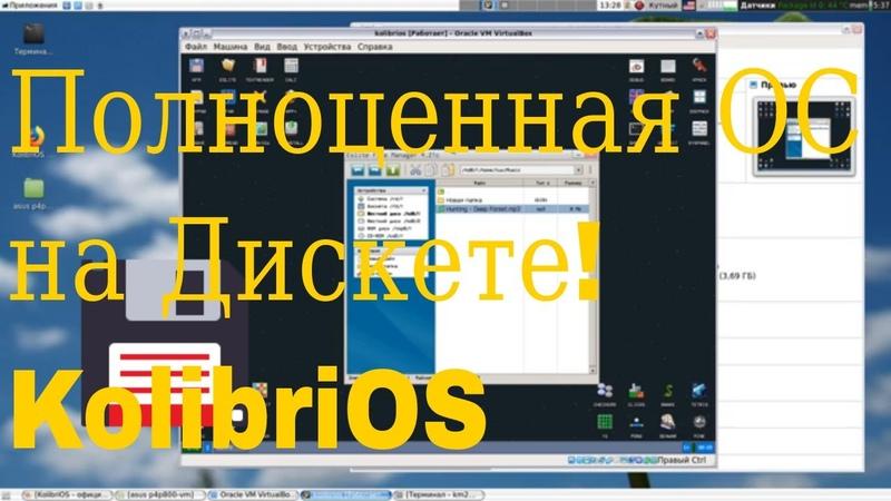 КолибриОС полноценная операционная система на дискете | запускаем её на виртуальной машине. Часть 1