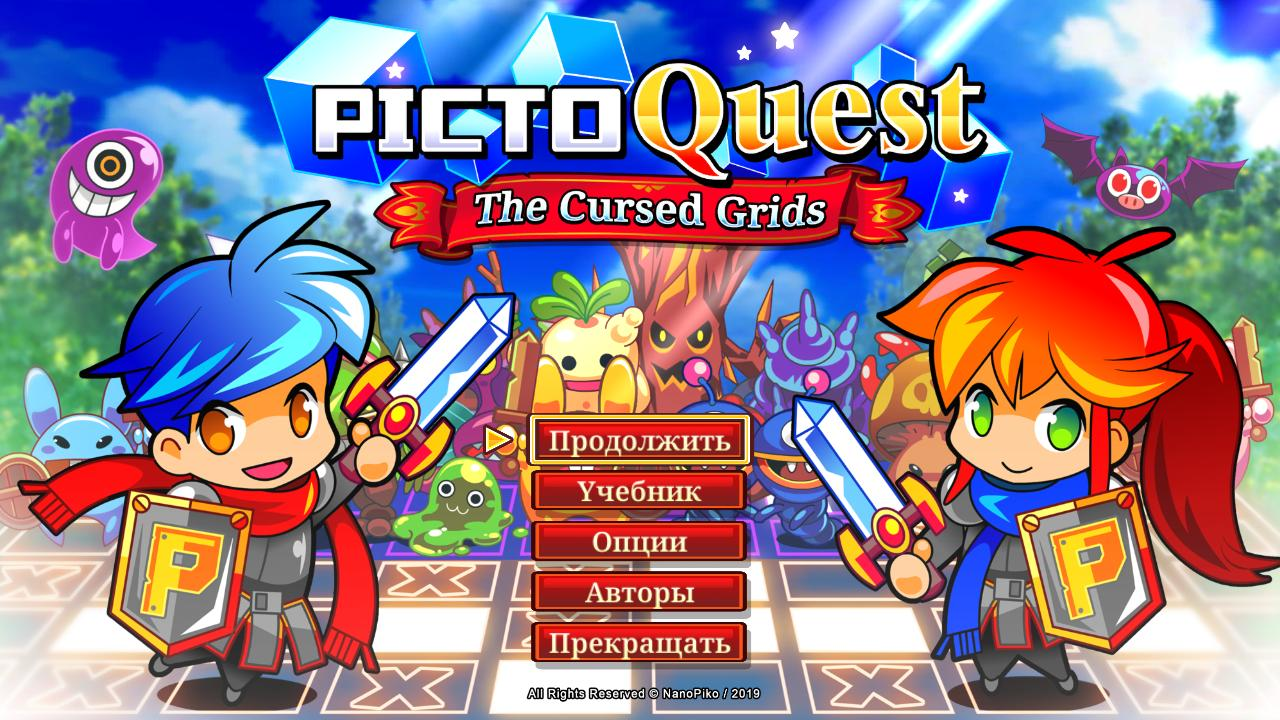 PictoQuest: The Cursed Grids Multi (Rus)