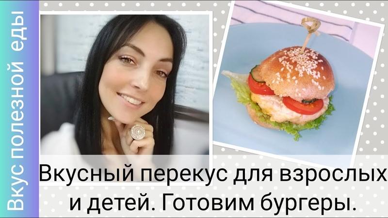 Полезные бургеры! Это возможно! Подробный рецепт и приготовление. вкусполезнойеды ппбургер