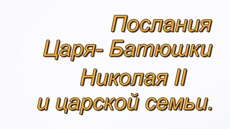 Послания Царя Батюшки Николая II и царской семьи