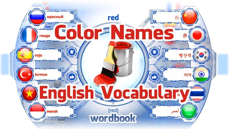 Lesson Color Names | Learn English Vocabulary With Pictures | Word Book