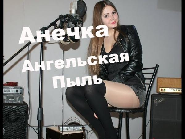 Анечка Ангельская Пыль Ария кавер Official video