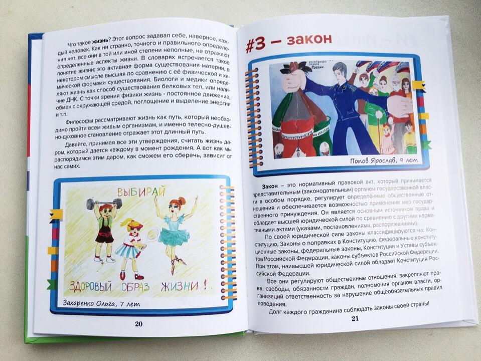 Прокуратура Липецкой области выпустила «букварь безопасности» — Изображение 1