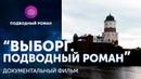 д/ф Выборг. Подводный Роман