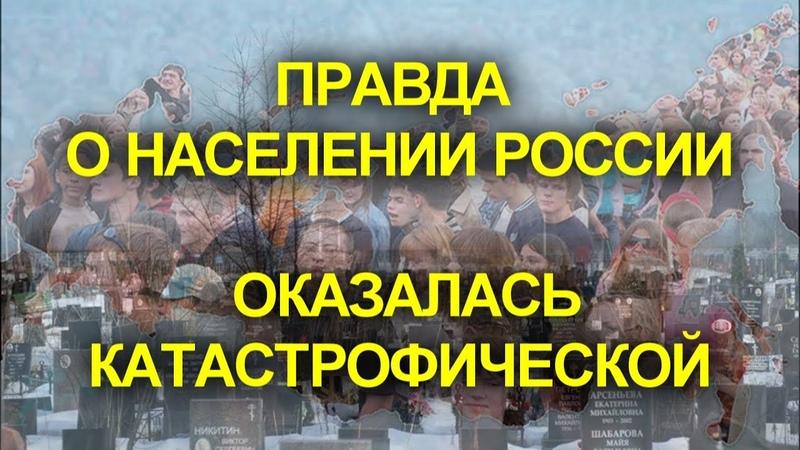 Больше не в силах скрывать правду. Сколько реально людей живёт в России?