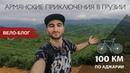 Активный отдых в Грузии ВЕЛО-БЛОГ