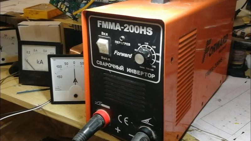 FORWARW FMMA 200HS ток на минимуме не регулируется АлексейСамохвалов