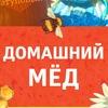 ДОМАШНИЙ МЁД В МОСКВЕ И СПБ