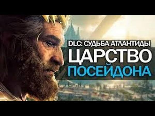Прохождение Assassins Creed Odyssey 2 Бремя власти Кара Атлантиды 4к Без комментариев DLC