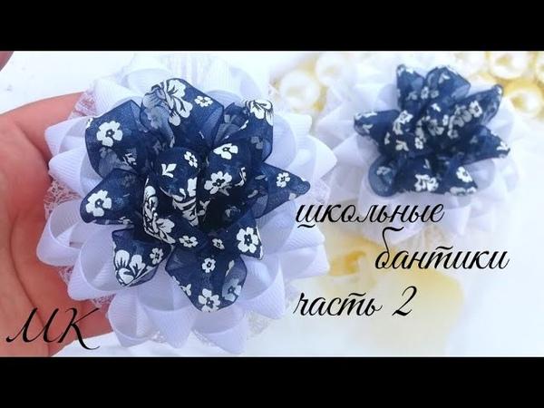 Школьные бантики, часть 2 , цветы из лент , мк/School bows, part 2 школьныебантики канзаши