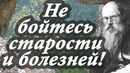 НЕ БОЙТЕСЬ старости и болезней Никон Воробьёв