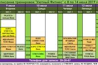 Расписание тренировок на следующую неделю 8 по 14 июля