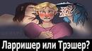 Комиксы Салли Фейс 8 Яой