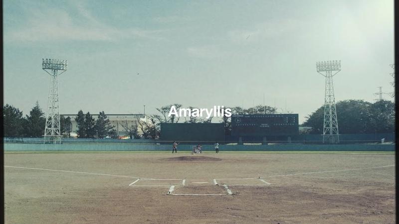 街人「Amaryllis」Official Music Video