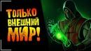 Mortal Kombat СТРИМ Играем ТОЛЬКО бойцами из Внешнего Мира Собираем Команды MKX mobile