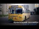 Ушедшие в историю Архангельский троллейбус Gone down in history Trolleybus in Arkhangelsk