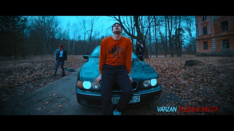 VARZAN - РОДНЫЕ МЕСТА (prod. m o n k e r a d e o u ?) [One Take Video]