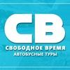 Свободное Время, АВТОБУСНЫЕ ТУРЫ из Челябинска