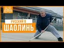Русский в Шаолинь - Как учат кунг-фу в закрытой школе