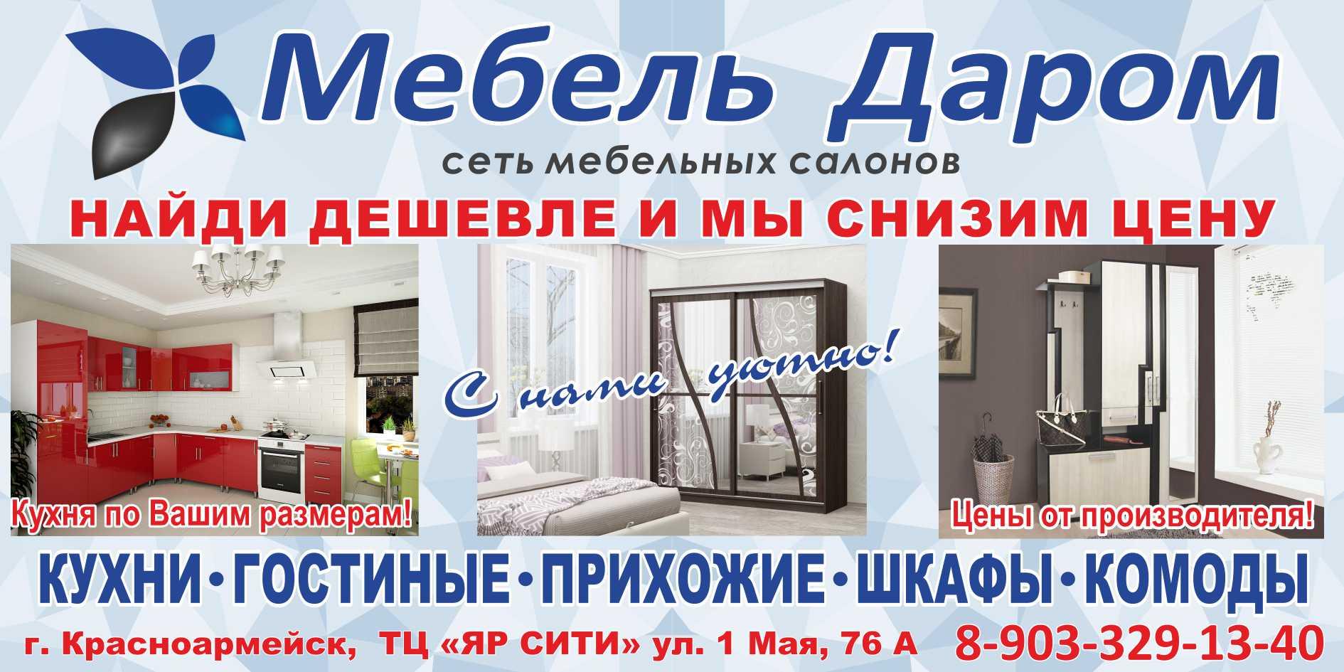 Мебель Даром Красноармейск