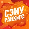 СЗИУ РАНХиГС при Президенте РФ