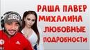 RUSSIA PAVER И МИХАЛИНА ЛЮБОВНЫЕ ПОДРОБНОСТИ , БАТОНЫ , ЛУЧШИЕ МОМЕНТЫ СО СТРИМА