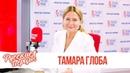 Тамара Глоба в Утреннем шоу Русские Перцы о коридоре затмений Астропрогноз на лето осень 2019