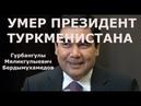 Умер президент Туркменистана АстроАнализ