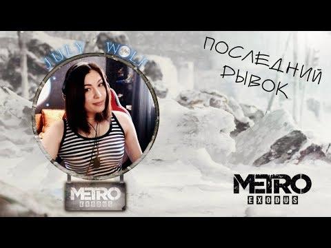 Metro Exodus (Исход) ➤ Последний Рывок - До Конца | СЛОЖНОСТЬ ХАРДКОР 9