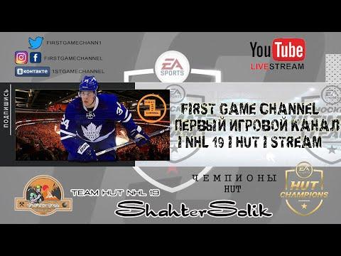 NHL 19 HUT Stream live Dimon_80_Belarus HUT Champions 45 29.07.19