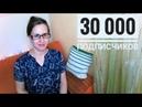 30 000 ПОДПИСЧИКОВ УРА О плохих девочках и аутентичности Как быть собой Книжный прямой эфир