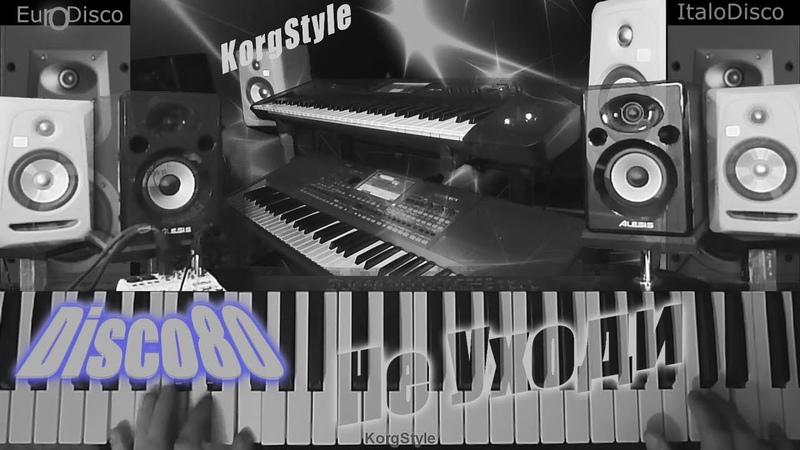 Korgstyle видео - HQtor ru