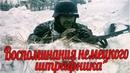 Воспоминания немецкого штрафника о боях потерях и безнадежности Карстена Лянге 540 батальон