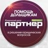 Юридическая помощь дольщикам в Санкт-Петербурге