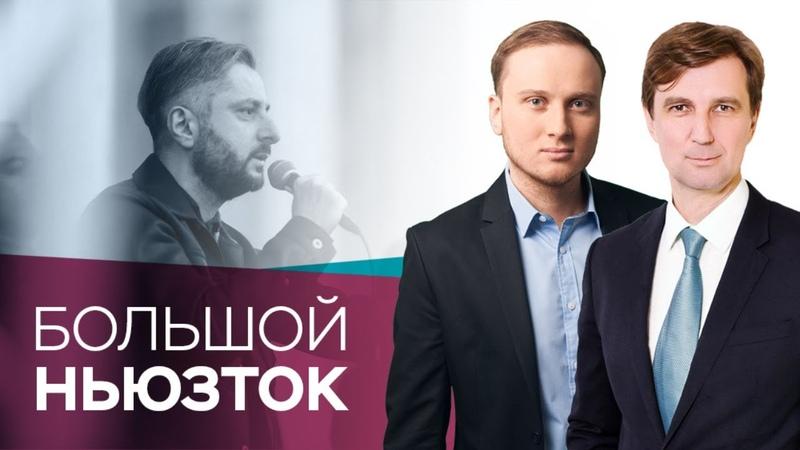 ЛГБТ-семьи в России и перестановки на «Рустави 2» / Большой Ньюзток