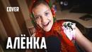 АЛЁНКА Ксения Левчик cover Тима Белорусских ржачная пародия !