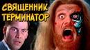 Безумный Священник-Терминатор из фильма Джонни Мнемоник способности, модификации, цели