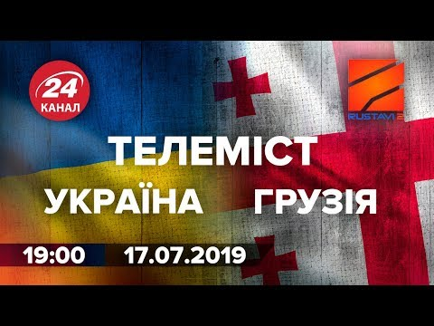 Телемост Украина - Грузия Давайте поговорим между 24 каналом и Рустави-2