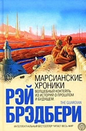 10 интересных книг о космосе 1. Рэй Бредбери Марсианские хроники Хотите покорить Марс - этот странный изменчивый мир, населенный загадочными, неуловимыми обитателями и не такой уж добрый к