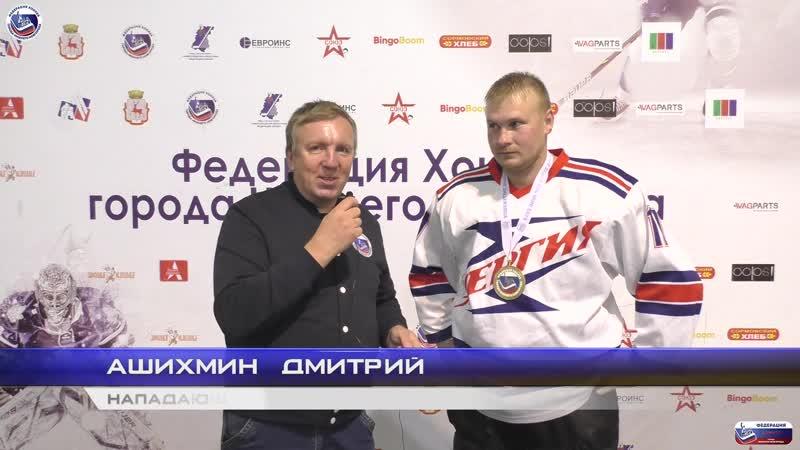 Adrenaline super cup Послематчевое интервью с командой ХК Энергия Ашихмин Дмитрий 14 07 2019