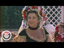 Веселая вдова Серия 1 1984