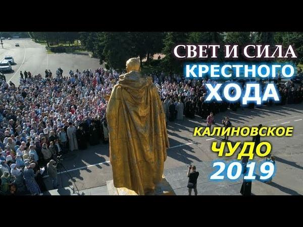 Сила веры! Тысячи людей вышли на Крестный ход УПЦ в Винницкой области. Съемки с воздуха и земли