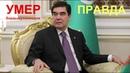 Умер президент Туркменистана Бердымухамедов