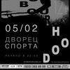The Neighbourhood в Минске, 5/02, Дворец Спорта