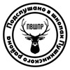 Подслушано в школах Пушкинского района ( ПВШПР )