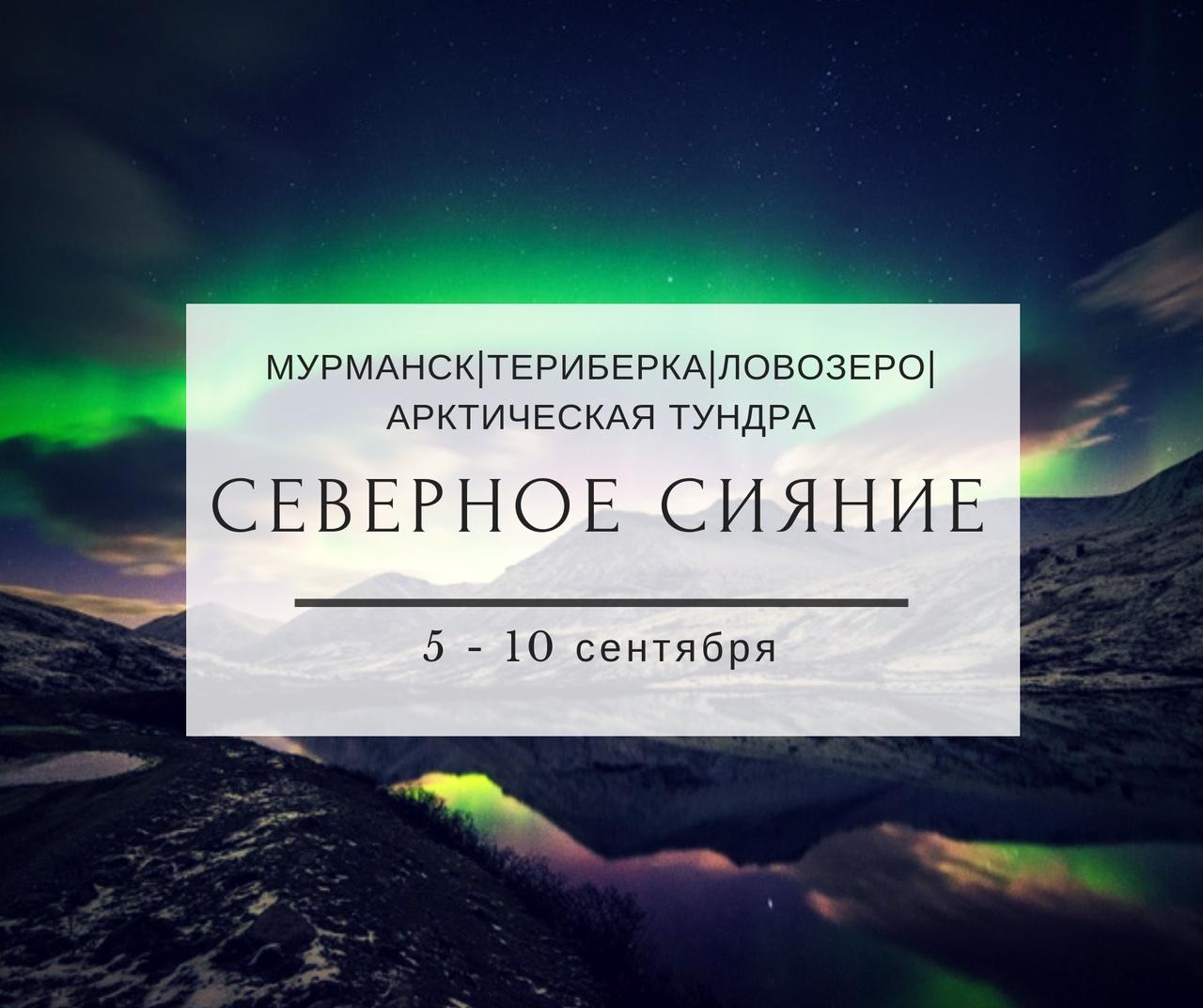 Афиша Тюмень СЕВЕРНОЕ СИЯНИЕ / ТЕРИБЕРКА / 5-10 СЕНТЯБРЯ